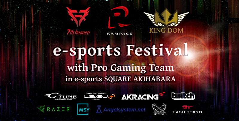 e-sports Festival eyecatch